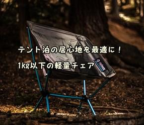 【2020年版】テント泊の居心地を最適に!1kg以下の軽量チェア(ヘリノックス・Moon Lenceなど)