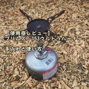【使用感レビュー】プリムスP-153ウルトラバーナー 手入れと使い方