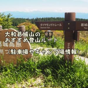 大和葛城山のおすすめ登山ルート(駐車場やキャンプ場情報)