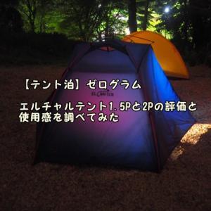 【登山用テント】ゼログラム エルチャルテント1.5Pと2Pの評価と使用感を調べてみた
