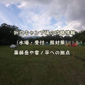 折立キャンプ場の攻略情報(水場・受付・熊対策)薬師岳や雲ノ平への拠点