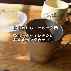 登山に持っていきたいコーヒーカップ 10選