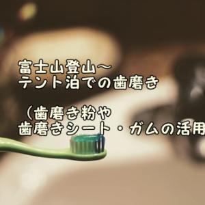 富士山登山~テント泊での歯磨き(歯磨き粉や歯磨きシート・ガムの活用)