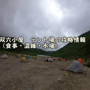 双六小屋 テント場の攻略情報(食事・混雑・水場)