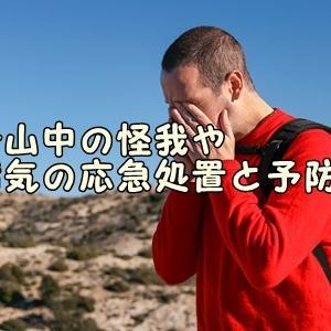 登山中の怪我や病気の応急処置と予防法