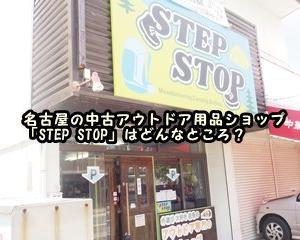 【登山・キャンプ愛好家必見】名古屋の中古アウトドア用品ショップ「STEP STOP」はどんなところ?