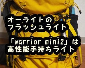【6/17発売前レビュー】オーライトのフラッシュライト「warrior mini2」は高性能手持ちライト