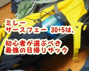 【評価レビュー】ミレー サースフェー 30+5は、初心者が選ぶべき最強の日帰りザック