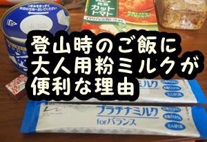 【健康改善】登山時のご飯に大人用粉ミルクが便利な理由