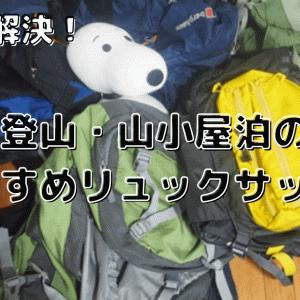 これで解決!富士登山・山小屋泊のおすすめリュックサック(登山ザック)