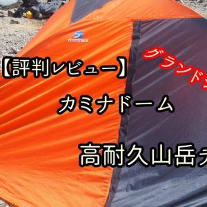 【評判レビュー】ファイントラック:カミナドームは軽くてコンパクトな高耐久山岳テント