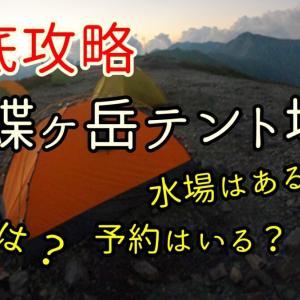 蝶ヶ岳テント場の攻略情報[料金・受付・水場など]