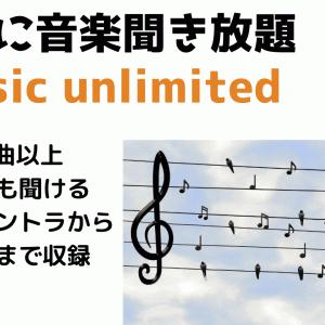 【知らなかった!?】Amazon Music UnlimitedとPrime Musicの違い