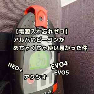 【電源入れ忘れゼロ】アルバのビーコンがめちゃくちゃ使い易かった件(EVO4・5、アクシオ、NEO+)