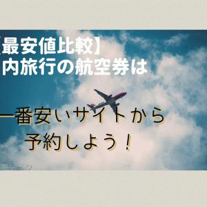 【最安値比較】国内旅行の航空券は一番安いサイトから予約すべし!