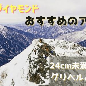 【登山スタイル別】ブラックダイヤモンドのおすすめアイゼン