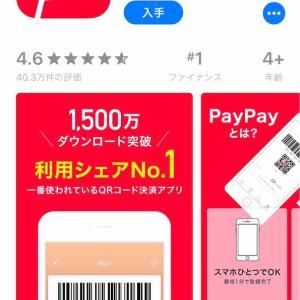 【画像つき解説】PayPayアプリを登録してみよう|便利な使い方|