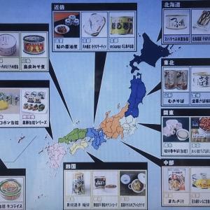 北海道から沖縄まで|缶詰博士がおすすめするご当地缶詰はこれだ!