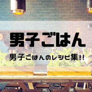 【男子ごはん】#637 そうめんレシピの新提案!アレンジそうめん第5弾