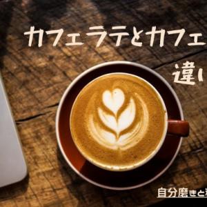 【雑学】カフェラテとカフェオレの違いとは|コーヒーの種類