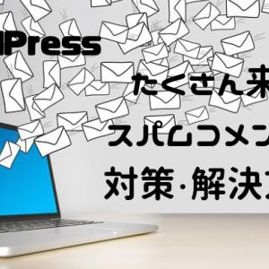 【WordPress】英語のコメントが1日に100件以上来る対策