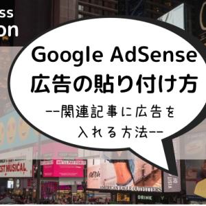 【cocoon】とっても簡単!Google AdSenseの広告の貼り付け方 関連記事に広告を入れる方法