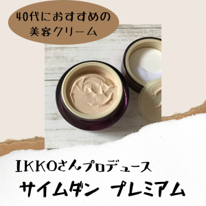 IKKOさんプロデュースの美容クリーム|サイムダン プレミアム
