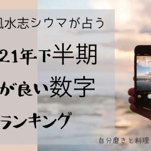 数意学と琉球風水で占う2021年下半期の運が良い数字ランキング|琉球風水志シウマ【携帯番号下4桁占い】