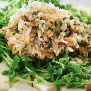 【志麻さんレシピ】豆腐と豆苗のツナソースサラダ|伝説の家政婦・タサン志麻|沸騰ワード10