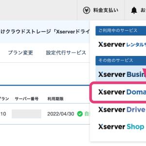 【Xserver】エックスサーバーで独自ドメインを取る方法|新規ドメイン|サブドメイン|サブディレクトリ