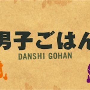 【男子ごはん】#584梅肉チキンカレー&ナスの梅肉スープ