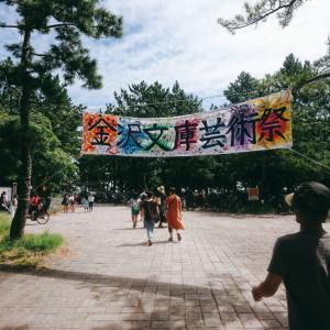 【金沢文庫芸術祭!】