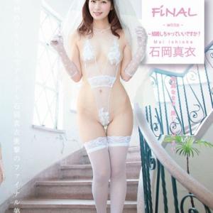 FiNAL-white- ファイナル・ホワイト~結婚しちゃっていいですか? 石岡真衣
