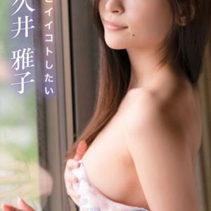 もっとイイコトしたい 和久井雅子