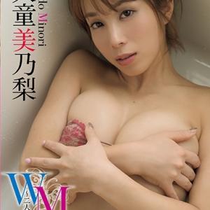 WM ~二人の美乃梨~ 犬童美乃梨
