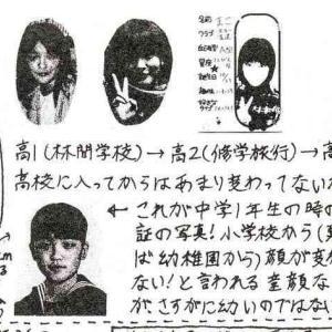 """眞子さま、「中1と高3の頃の顔が一緒なの!」 妹に負けじと、必至に""""童顔アピール"""""""
