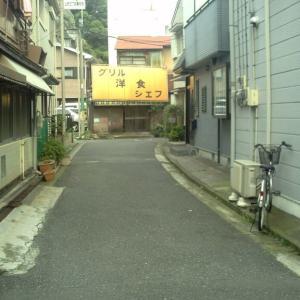 グリル洋食シエフ~横須賀