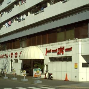 横須賀サウナトーホー44年の歴史に幕