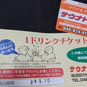 最後のチケット ~横須賀サウナトーホー