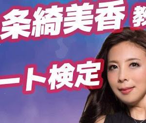 コロナ騒動の影響でAV女優一条綺美香(55歳)のデートイベントが中止になった