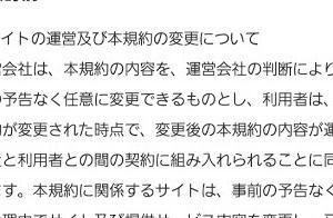 【悲報】ニコニコ動画さん、サービス終了しそう……突然サ終についての規約が追加される