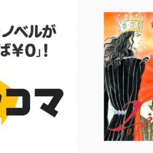 伝説のMMORPG『リネージュ』の原作漫画が日本初上陸!大部分が無料で読めるぞ!!