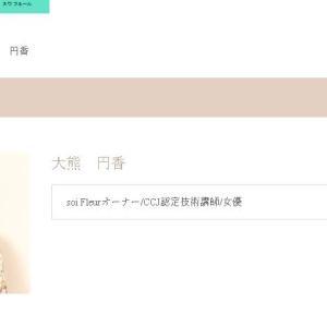 元リネガール「市川円香(37歳)」が脱毛サロンの店長になった
