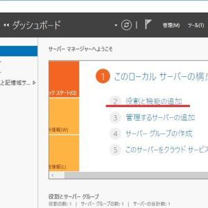 Windows2016ServerによるRadius構築