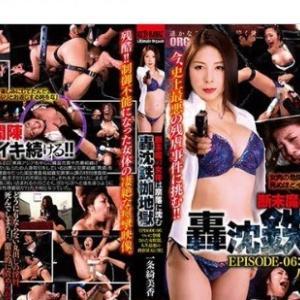 【18禁】熟女AV女優「一条綺美香(55歳)」の最新作でヌクぞ【閲覧注意】