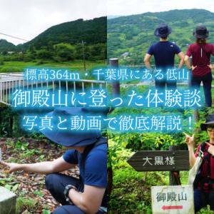 【御殿山】千葉県南房総市・標高364m|登山とハイキングルート写真付レビュー