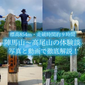 陣馬山〜高尾山縦走|初心者【距離20㎞・9時間走破】持ち物とコースを解説