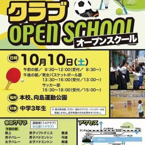 令和2年度 尾道高等学校クラブオープンスクール(再度連絡)