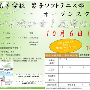 令和元年度 尾道高等学校男子ソフトテニス部オープンスクール(再度お知らせ)