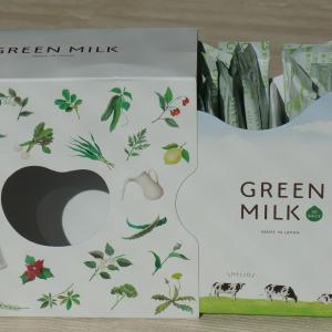 グリーンミルク青汁/最安値通販は?楽天やAmazon販売店を調査!